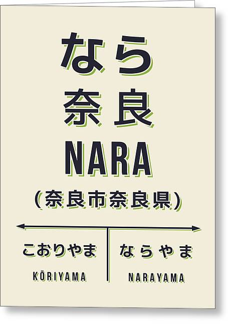 Retro Vintage Japan Train Station Sign - Nara Kansai Cream Greeting Card