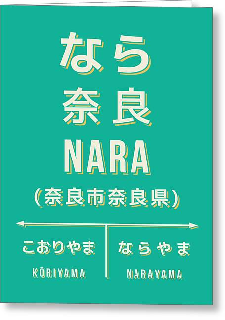 Retro Vintage Japan Train Station Sign - Nara Kansai Green Greeting Card