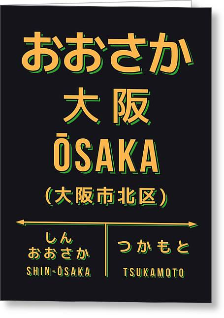 Retro Vintage Japan Train Station Sign - Osaka Black Greeting Card