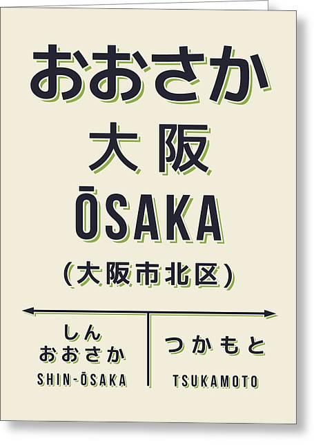 Retro Vintage Japan Train Station Sign - Osaka Cream Greeting Card