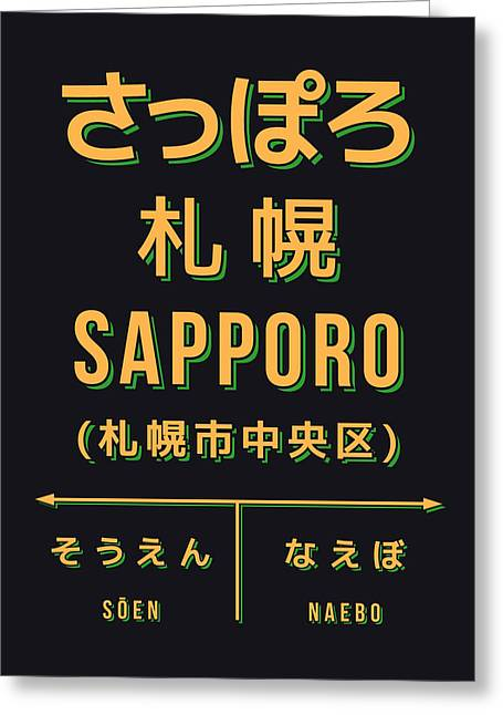 Retro Vintage Japan Train Station Sign - Sapporo Black Greeting Card