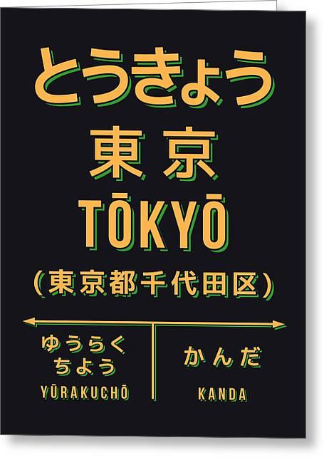 Retro Vintage Japan Train Station Sign - Tokyo Black Greeting Card