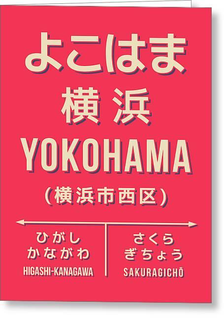 Retro Vintage Japan Train Station Sign - Yokohama Red Greeting Card