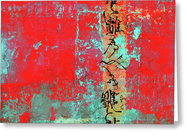 Scraped Wall Texture Red And Turquoise Greeting Card
