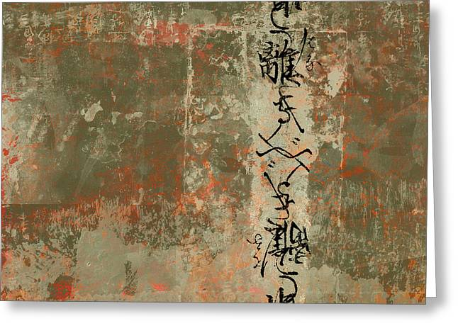 Scraped Wall Texture Warm Greens Greeting Card
