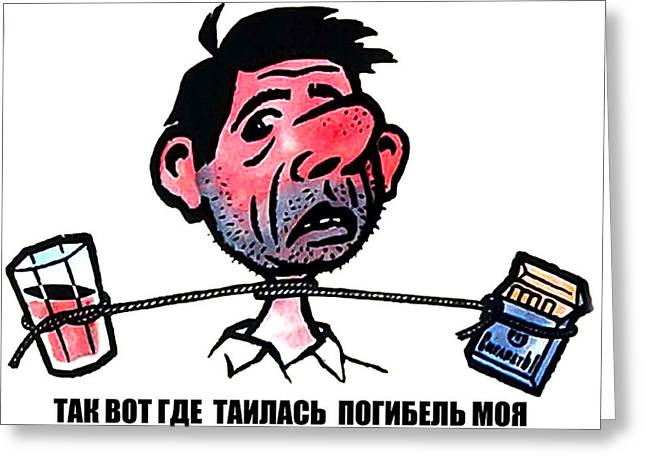 Soviet Anti-alcoholism Funny Poster Greeting Card