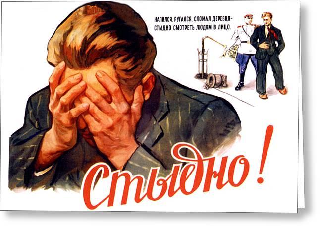 Soviet Anti-alcoholism Propaganda Poster Greeting Card