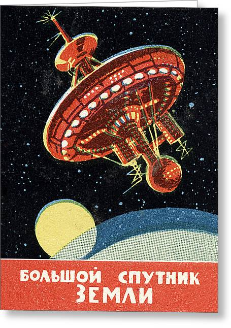 Soviet Space Station Greeting Card