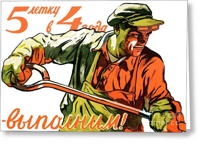 Soviet Union Propaganda Poster Greeting Card