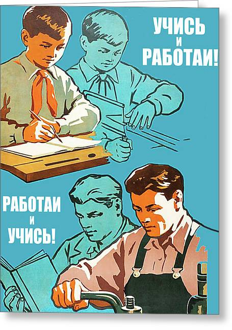 Study And Work Greeting Card