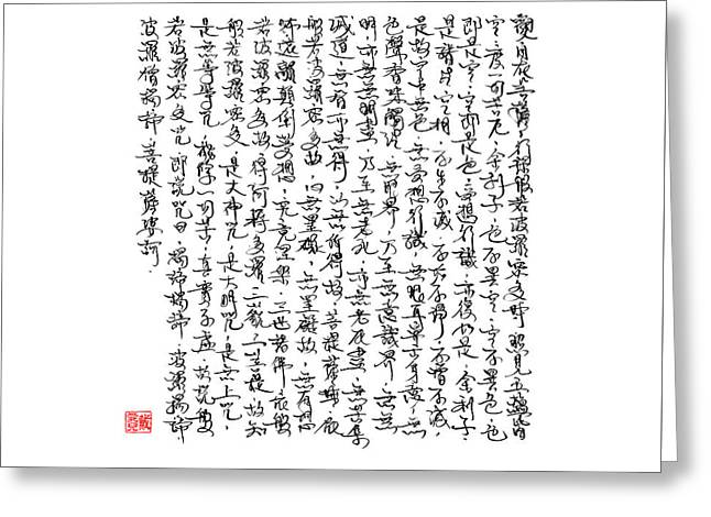 The Heart Sutra -horizontal Orientation Greeting Card