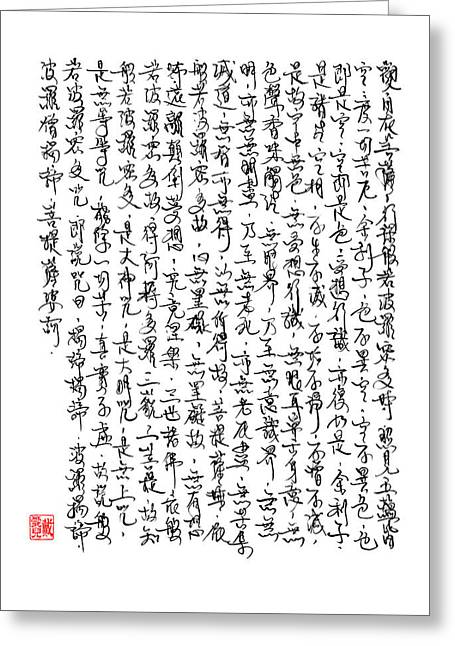 The Heart Sutra Greeting Card
