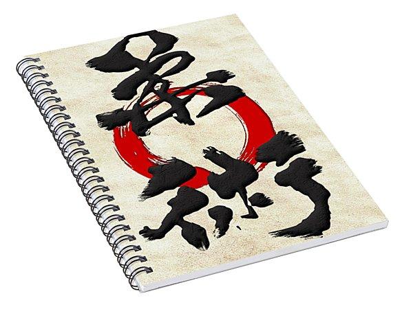 Japanese Kanji Calligraphy - Jujutsu Spiral Notebook