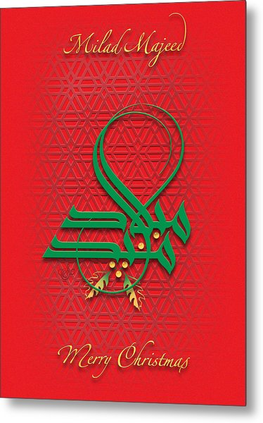 Milad Majeed - Merry Christmas Metal Print
