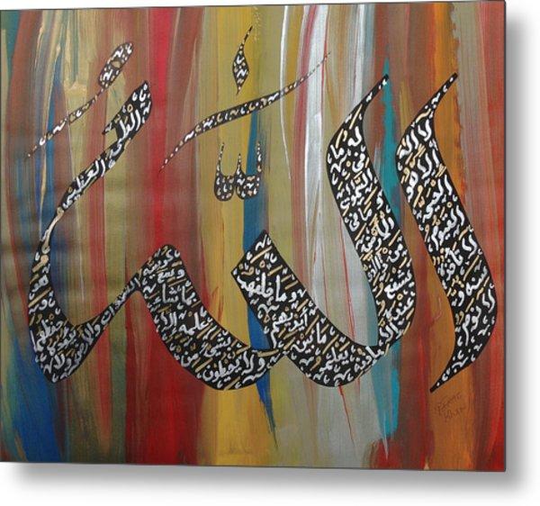 Allah - Ayat Al-kursi In Colors Metal Print