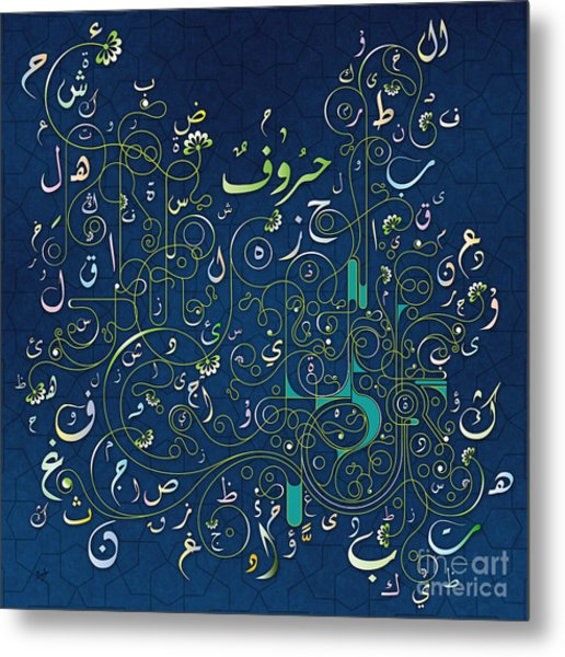 Arabic Alphabet Sprouts Metal Print