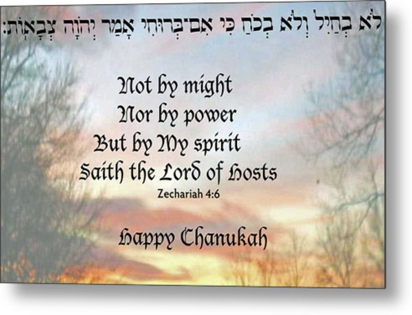 Chanukah Zech 4-6 Metal Print