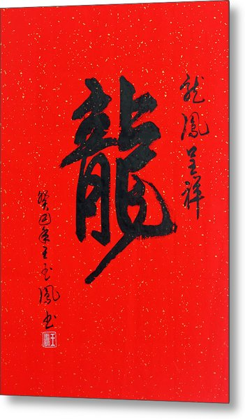 Dragon In Chinese Calligraphy Metal Print
