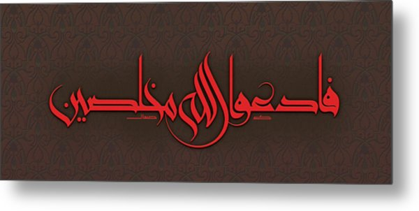 Fad'u Allah-call Upon God Sincerely Metal Print