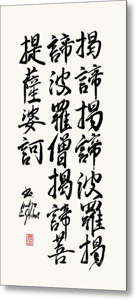 Gate Gate Paragate Mantra In Gyosho Style Metal Print