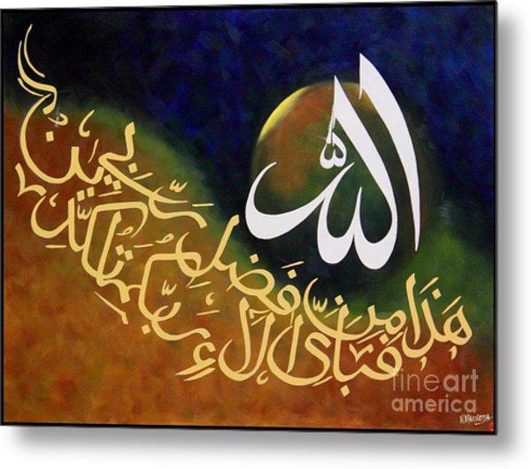 Metal Print featuring the painting Haza Min Fazle Rabi by Nizar MacNojia