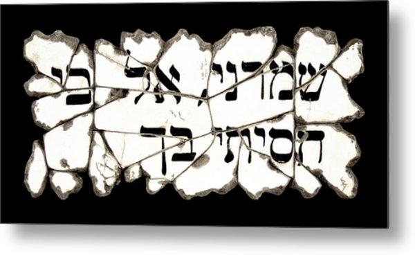 Hebrew Prayer Metal Print