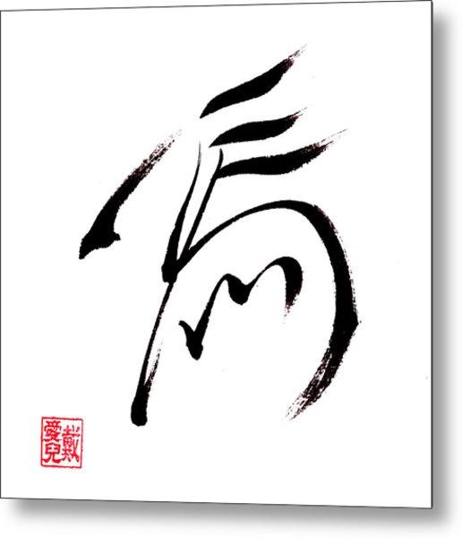 Horse Calligraphy Metal Print