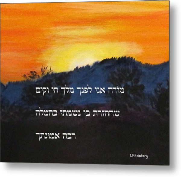 Modeh Ani Prayer With Sunrise Metal Print