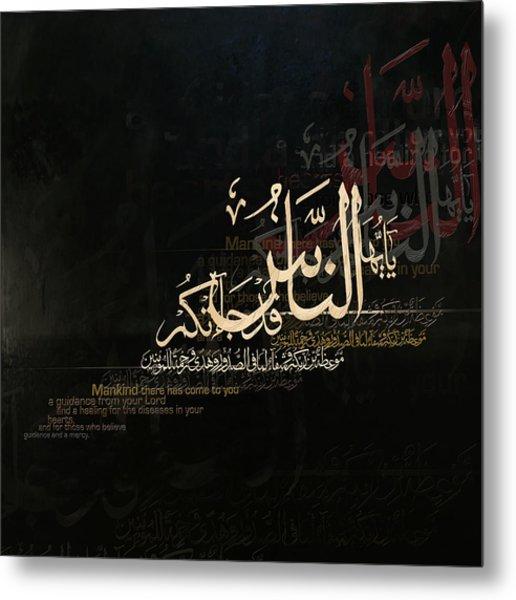 Quranic Ayaat Metal Print
