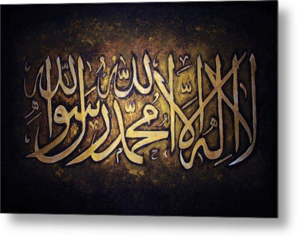 Shahadah Metal Print