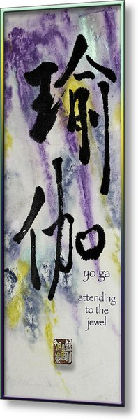 Yoga Attending To The Jewel Metal Print