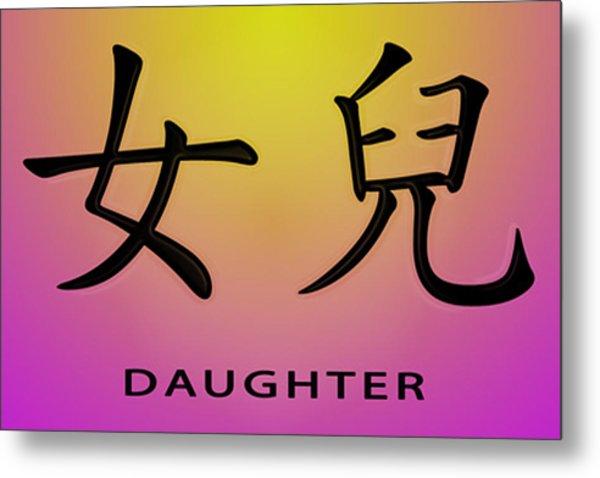 Daughter Metal Print