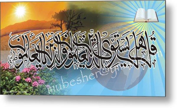 Quran Verse  Metal Print by Ibn-e- Kaleem