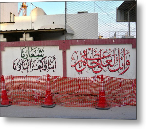 Sidewalk Art In Doha II Metal Print by David Ritsema
