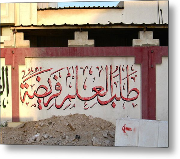 Sidewalk Art In Doha IIi Metal Print by David Ritsema