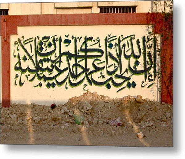 Sidewalk Art In Doha V Metal Print by David Ritsema