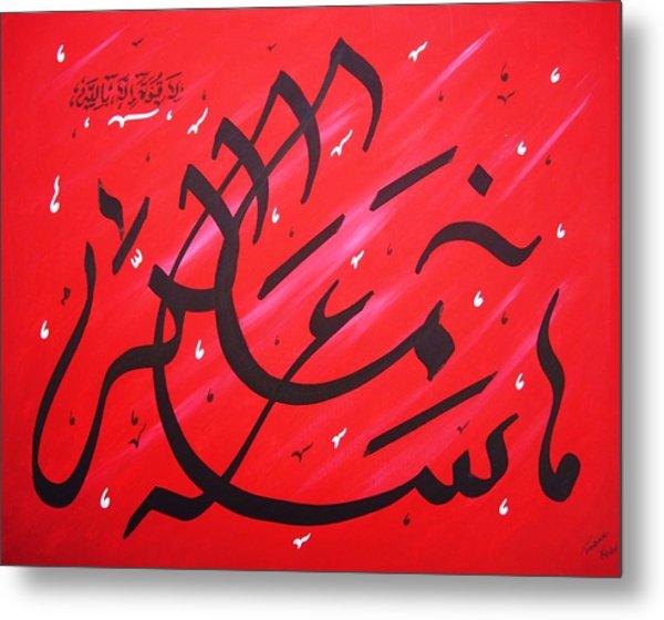 Mashallah - Red Metal Print