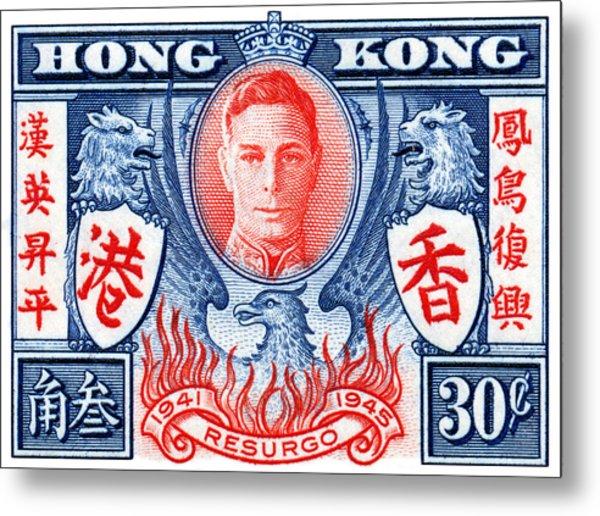 1945 Hong Kong Victory Stamp Metal Print