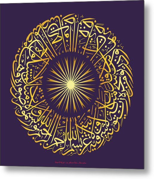 Al-noor-the Light Violet Metal Print