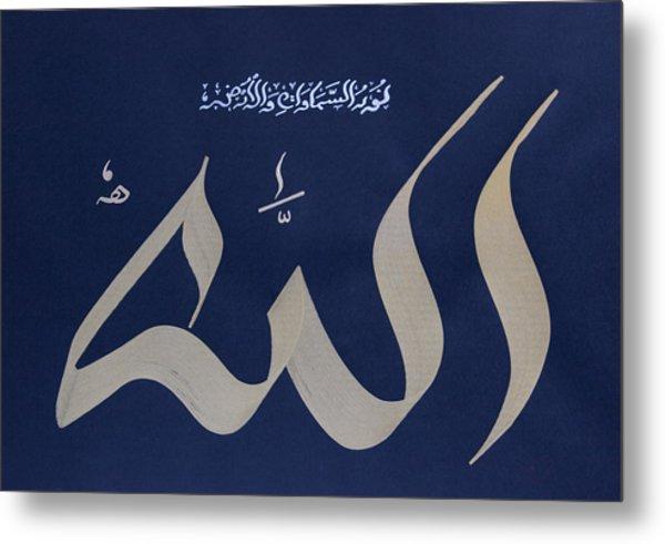 Allah - The Light Of The Heavens N Earth Metal Print