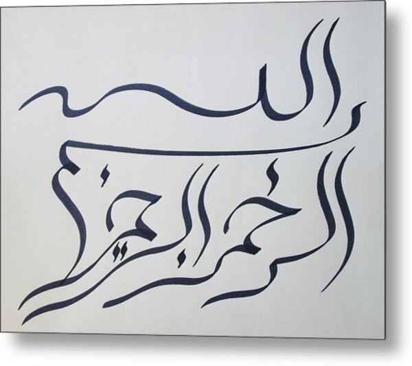 Bismillah - Black N White Metal Print