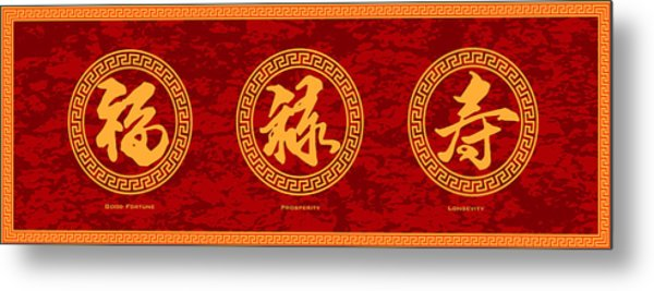 Chinese Calligraphy Good Fortune Prosperity And Longevity Red Ba Metal Print
