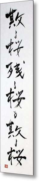 Chirusakra The Last Haiku Of Ryokan 14060018fy Metal Print