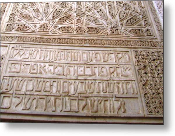 Cordoba Synagogue Sculpted Wall Hebrew Prayer Spain Metal Print