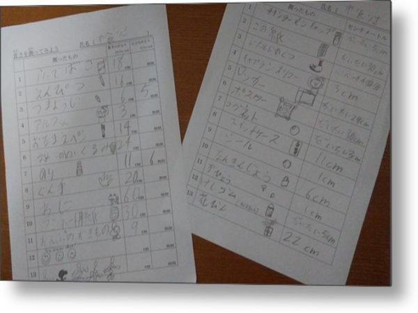 Faint Memory Table Metal Print