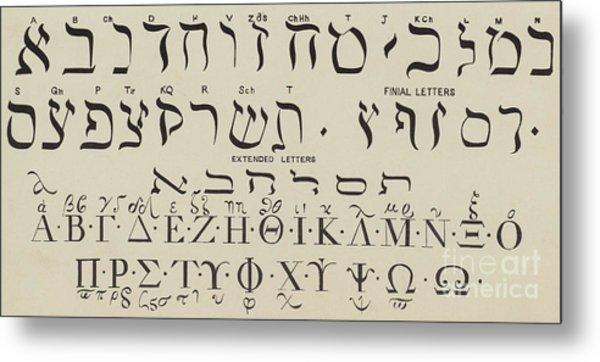 Hebrew And Greek Metal Print
