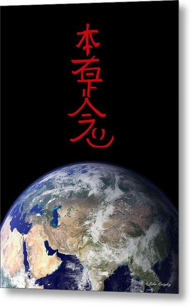 Hon Sha Ze Sho Nen Metal Print
