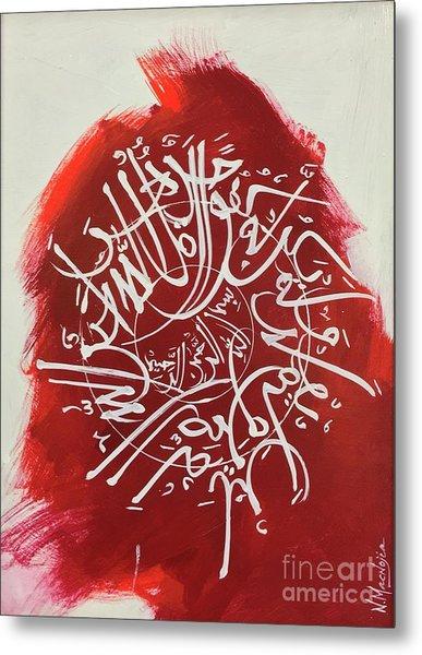 Qul-hu-allah-2 Metal Print