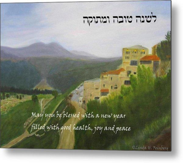 Metal Print featuring the painting Rosh Hashanah 5776 by Linda Feinberg