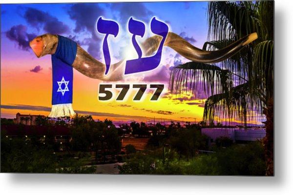 Rosh Hashanah 5777 Metal Print